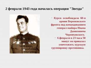 "2 февраля 1943 года началась операция ""Звезда"" Курск освобождала 60-я армия В"