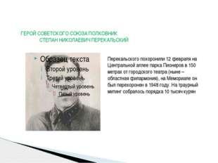 ГЕРОЙ СОВЕТСКОГО СОЮЗА ПОЛКОВНИК СТЕПАН НИКОЛАЕВИЧ ПЕРЕКАЛЬСКИЙ Перекальског