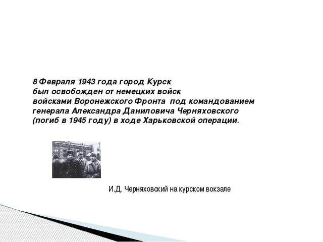 8 Февраля 1943 года город Курск был освобожден от немецких войск войсками Во...
