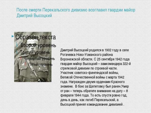 После смерти Перекальского дивизию возглавил гвардии майор Дмитрий Высоцкий Д...