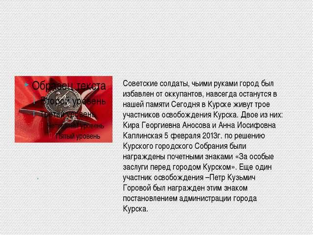 . Советские солдаты, чьими руками город был избавлен от оккупантов, навсегда...