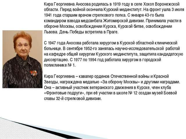 Кира Георгиевна Аносова родилась в 1919 году в селе Хохол Воронежской области...