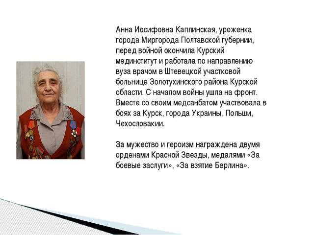 Анна Иосифовна Каплинская, уроженка города Миргорода Полтавской губернии, пер...
