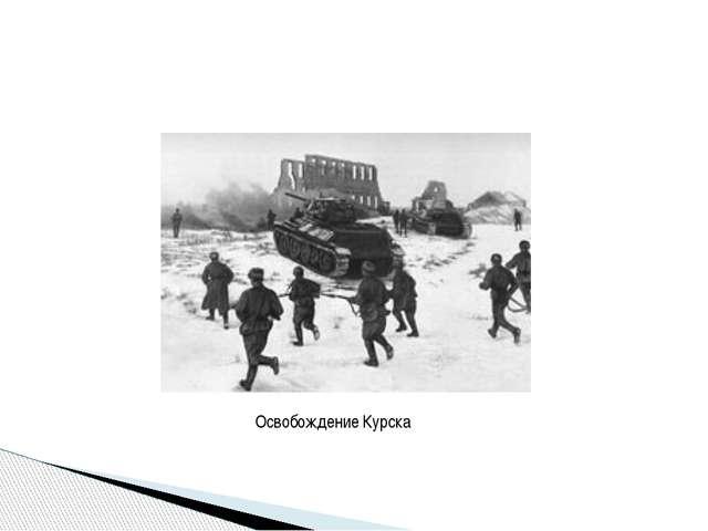 Освобождение Курска