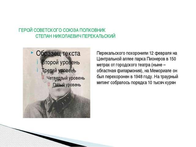 ГЕРОЙ СОВЕТСКОГО СОЮЗА ПОЛКОВНИК СТЕПАН НИКОЛАЕВИЧ ПЕРЕКАЛЬСКИЙ Перекальског...