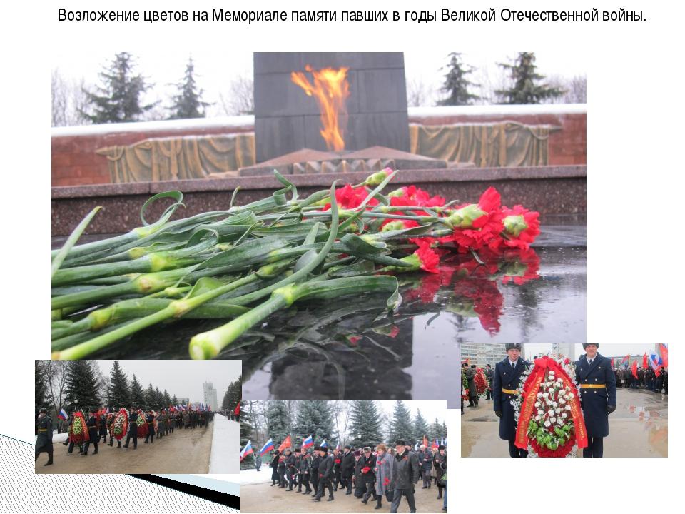 Возложение цветов наМемориале памяти павших вгоды Великой Отечественной вой...