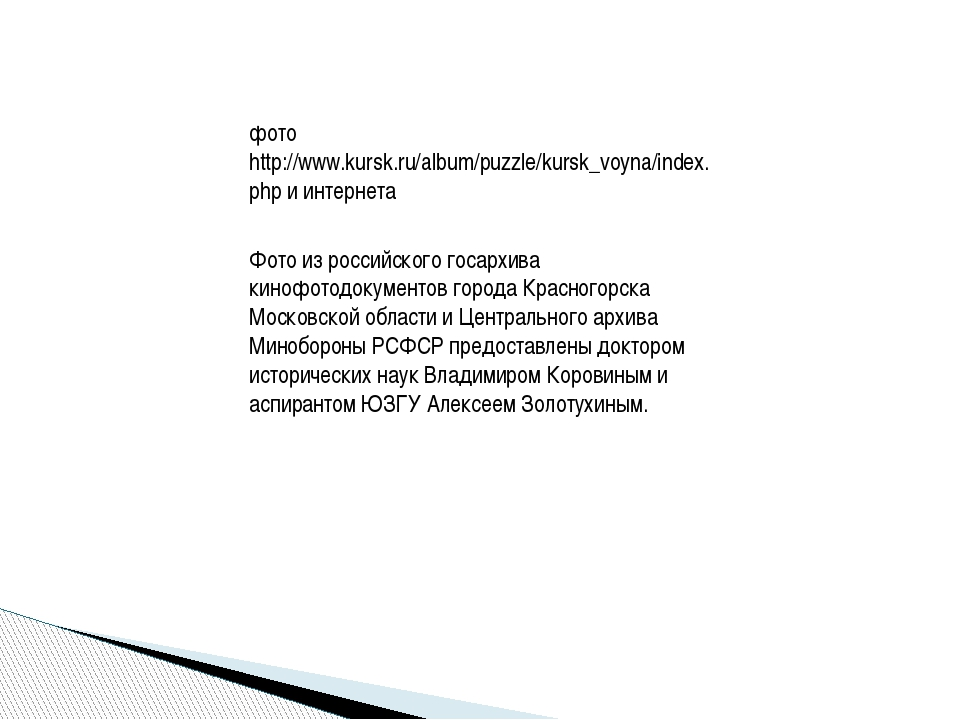 фото http://www.kursk.ru/album/puzzle/kursk_voyna/index.php и интернета Фото...