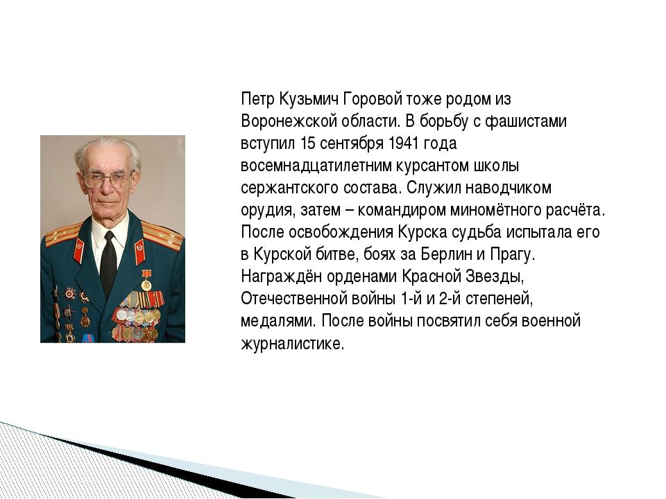 Петр Кузьмич Горовой тоже родом из Воронежской области. В борьбу с фашистами...