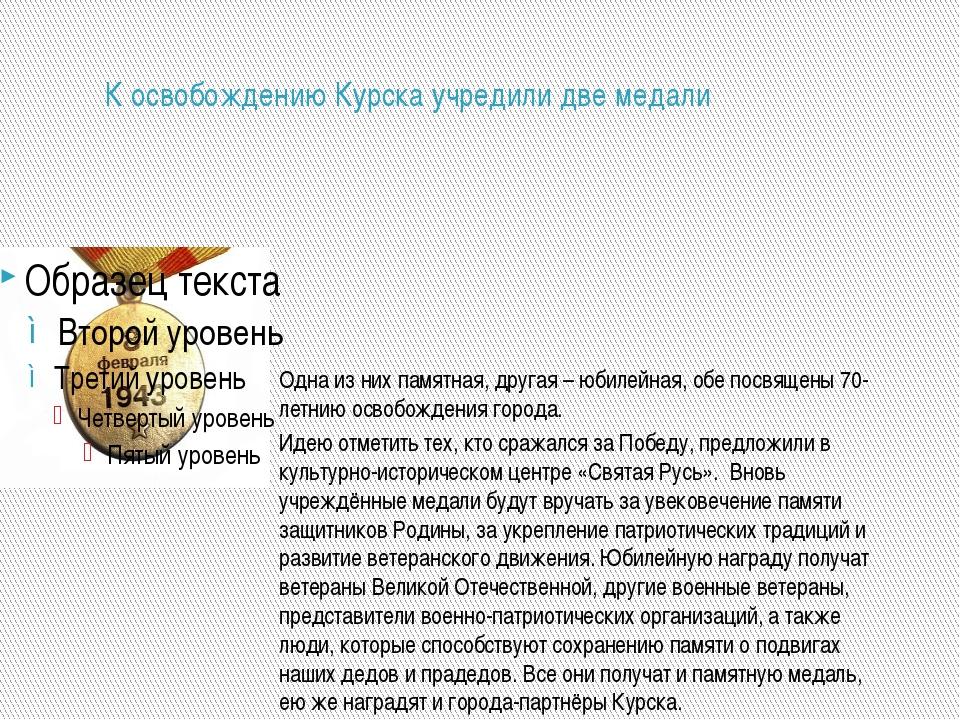 К освобождению Курска учредили две медали Одна из них памятная, другая – юбил...