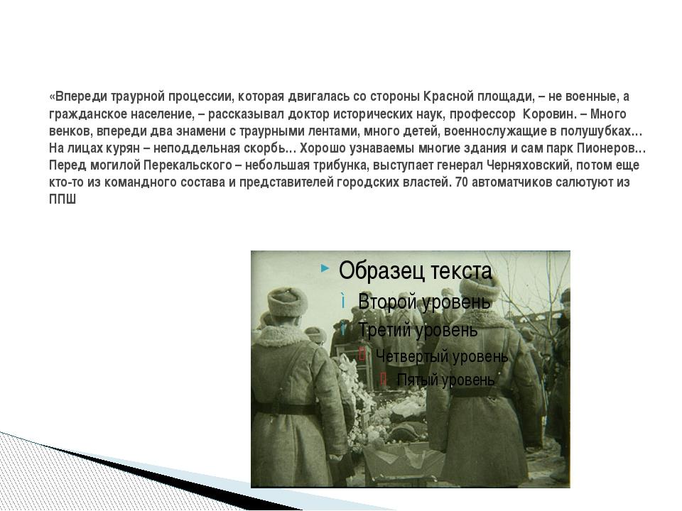 «Впереди траурной процессии, которая двигалась со стороны Красной площади, –...