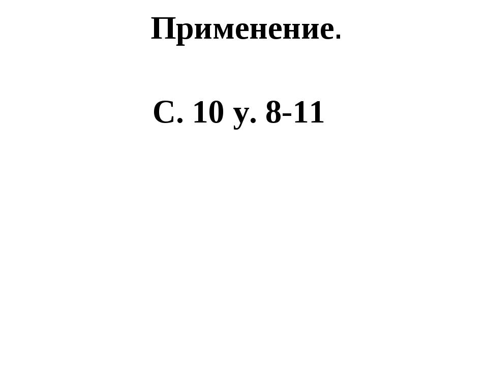 Применение. С. 10 у. 8-11