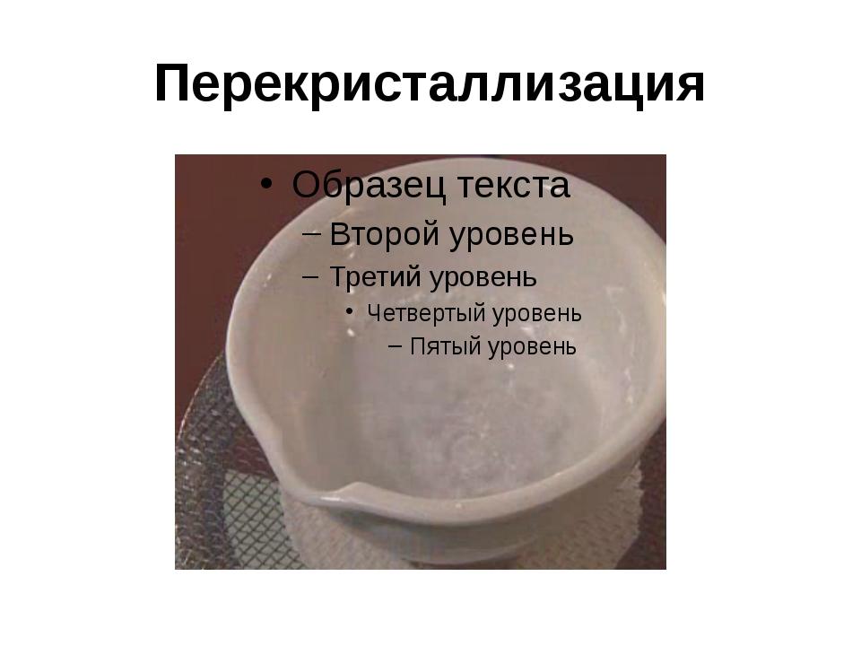Перекристаллизация