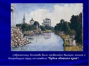 Современники Болотова были чрезвычайно высокого мнения о Богородицком парке,