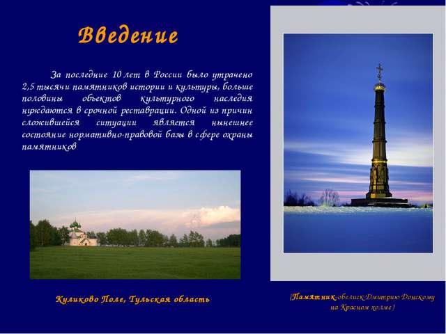 Введение За последние 10лет в России было утрачено 2,5тысячи памятников ист...