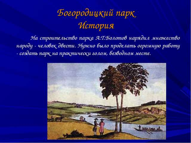 Богородицкий парк История На строительство парка А.Т.Болотов нарядил множеств...