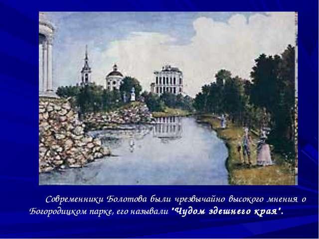 Современники Болотова были чрезвычайно высокого мнения о Богородицком парке,...