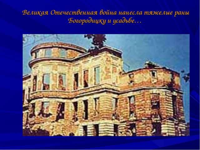Великая Отечественная война нанесла тяжелые раны Богородицку и усадьбе…