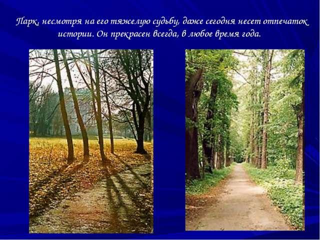Парк, несмотря на его тяжелую судьбу, даже сегодня несет отпечаток истории....
