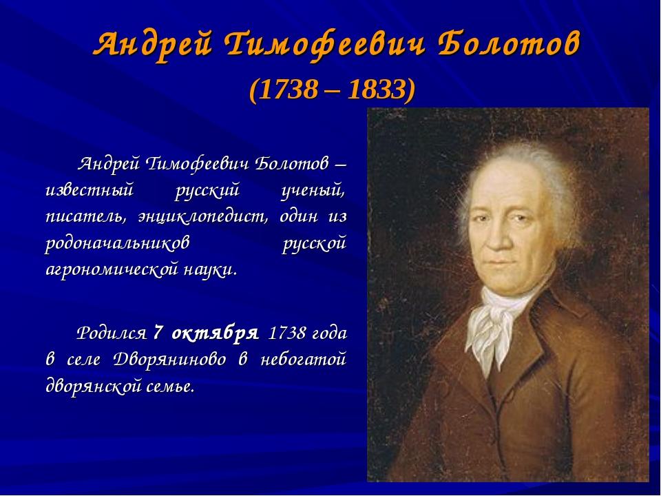Андрей Тимофеевич Болотов (1738 – 1833) Андрей Тимофеевич Болотов – известны...