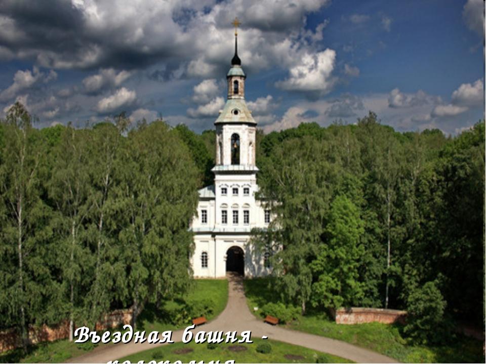 Въездная башня - колокольня