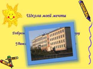 Школа моей мечты Все здороваются Доброжелательно относятся друг к другу Инте