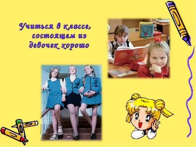 Учиться в классе, состоящем из девочек хорошо