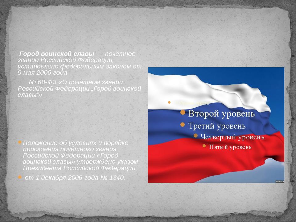 Город воинской славы — почётное звание Российской Федерации, установлено фед...