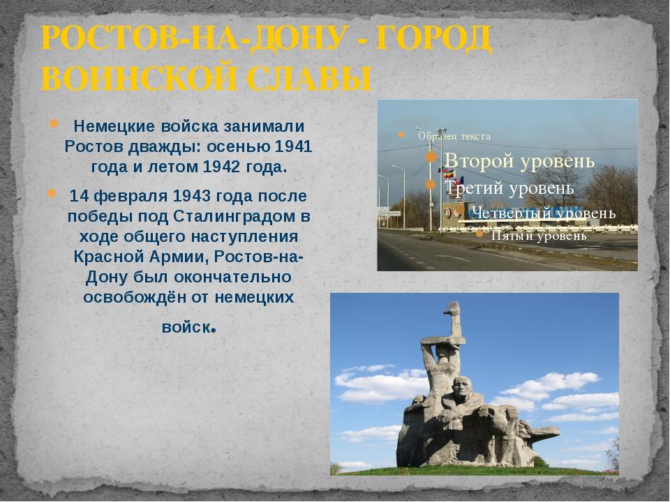 РОСТОВ-НА-ДОНУ - ГОРОД ВОИНСКОЙ СЛАВЫ Немецкие войска занимали Ростов дважды:...
