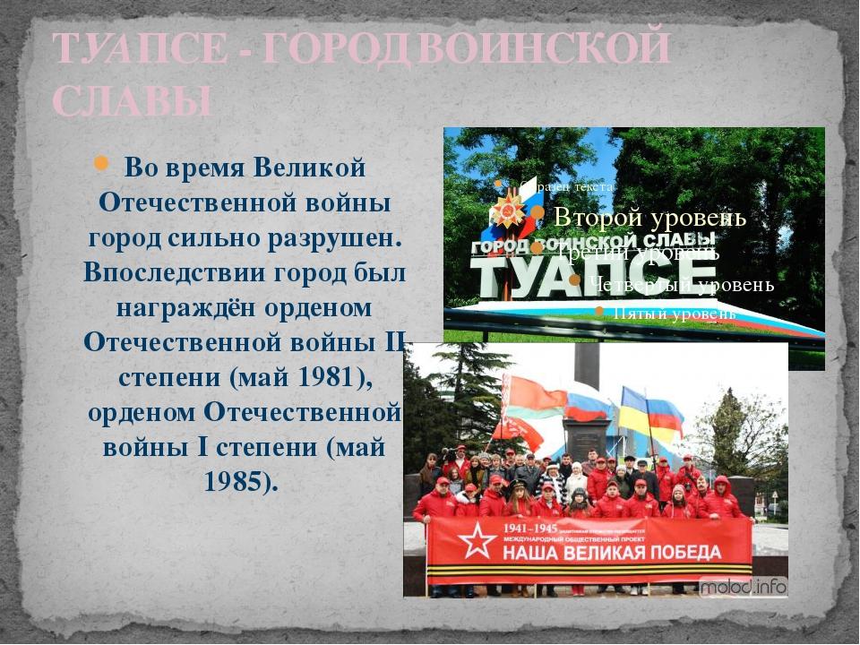 ТУАПСЕ - ГОРОД ВОИНСКОЙ СЛАВЫ Во время Великой Отечественной войны город силь...