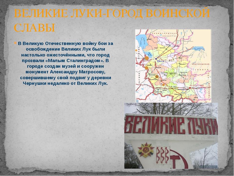 ВЕЛИКИЕ ЛУКИ-ГОРОД ВОИНСКОЙ СЛАВЫ В Великую Отечественную войну бои за освобо...
