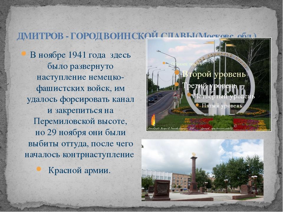 ДМИТРОВ - ГОРОД ВОИНСКОЙ СЛАВЫ(Московс. обл.) В ноябре1941 года здесь было...