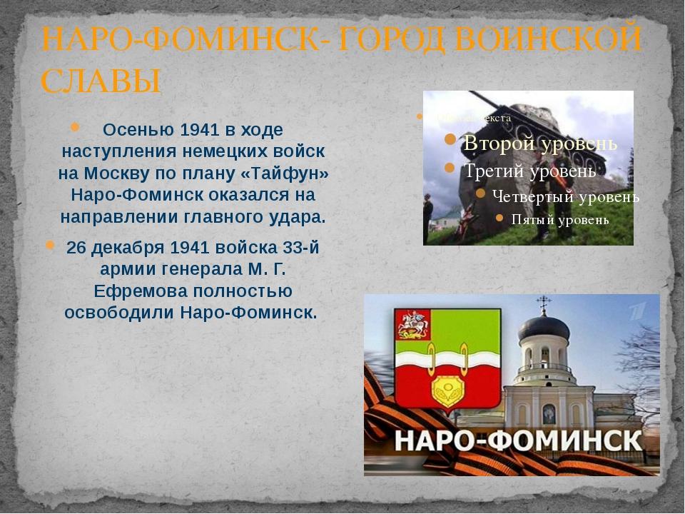 НАРО-ФОМИНСК- ГОРОД ВОИНСКОЙ СЛАВЫ Осенью 1941 в ходе наступления немецких во...