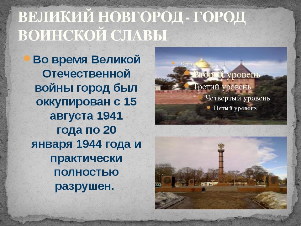 ВЕЛИКИЙ НОВГОРОД - ГОРОД ВОИНСКОЙ СЛАВЫ Во времяВеликой Отечественной войны...
