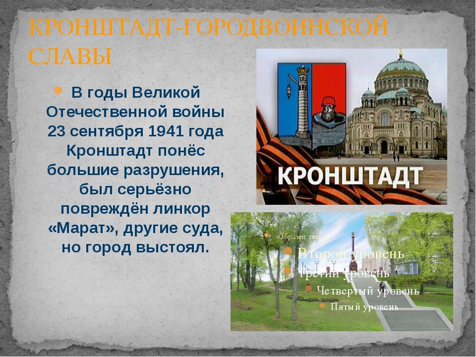 КРОНШТАДТ-ГОРОДВОИНСКОЙ СЛАВЫ В годы Великой Отечественной войны 23 сентября...