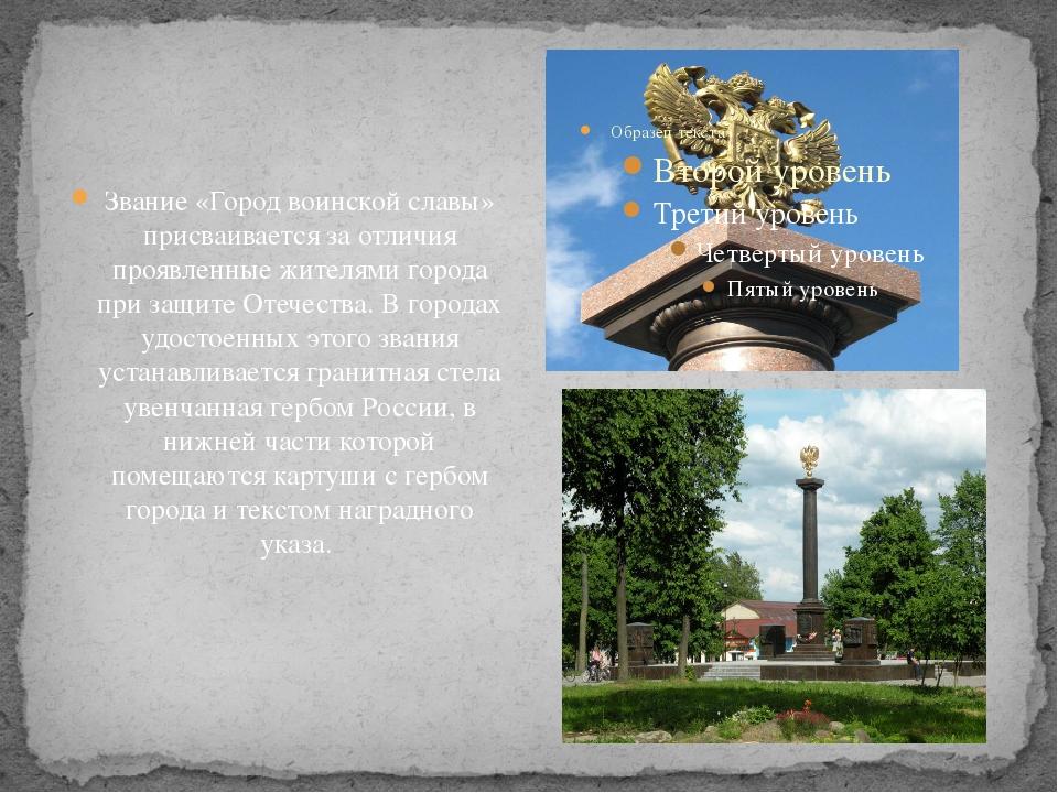 Звание «Город воинской славы» присваивается за отличия проявленные жителями...