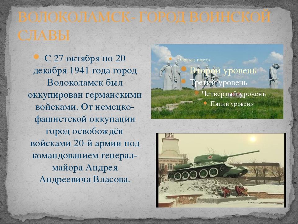 ВОЛОКОЛАМСК- ГОРОД ВОИНСКОЙ СЛАВЫ С27 октябряпо20 декабря1941года город...