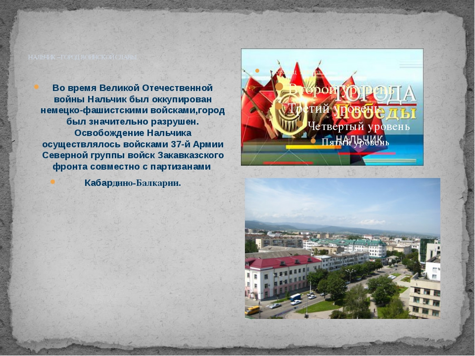 НАЛЬЧИК – ГОРОД ВОИНСКОЙ СЛАВЫ Во времяВеликой Отечественной войныНальчик...
