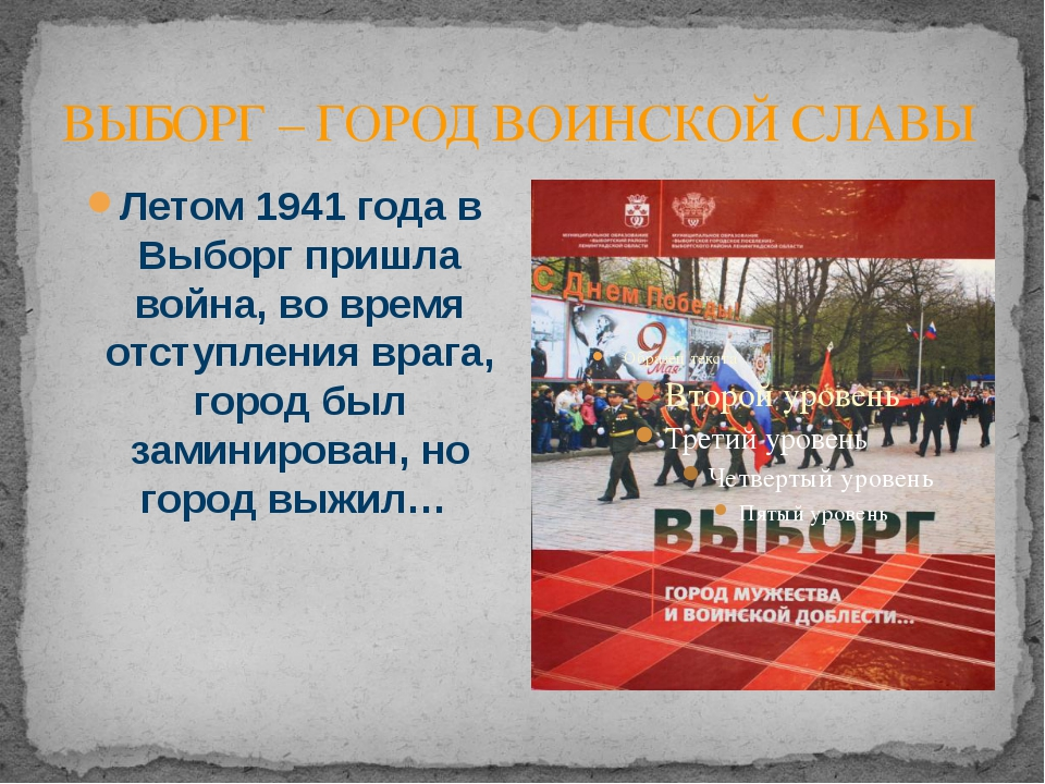 ВЫБОРГ – ГОРОД ВОИНСКОЙ СЛАВЫ Летом1941 годав Выборгпришла война, во время...