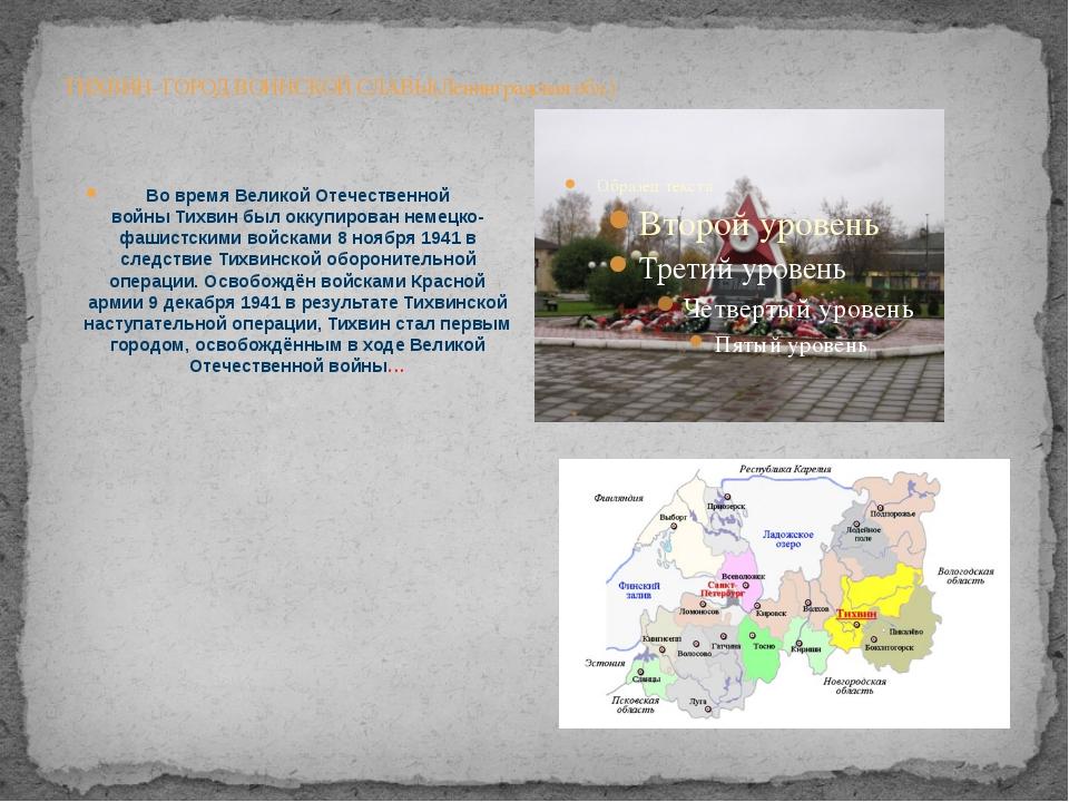 ТИХВИН- ГОРОД ВОИНСКОЙ СЛАВЫ(Ленинградская обл.) Во времяВеликой Отечествен...
