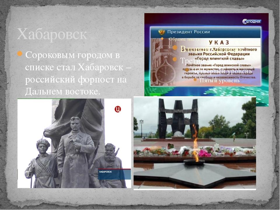 Хабаровск Сороковым городом в списке стал Хабаровск – российский форпост на Д...