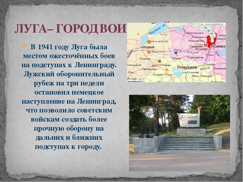 ЛУГА– ГОРОД ВОИНСКОЙ СЛАВЫ В 1941 году Луга была местом ожесточённых боев на...