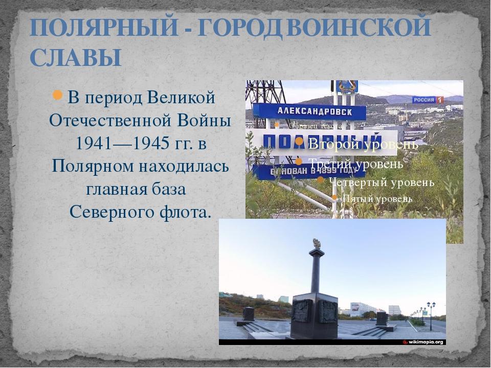 ПОЛЯРНЫЙ - ГОРОД ВОИНСКОЙ СЛАВЫ В период Великой Отечественной Войны 1941—194...