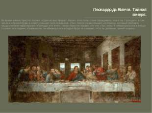 Леонардо да Винчи. Тайная вечеря. Во время ужина Христос сказал: «Один из вас
