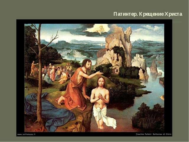Патинтер. Крещение Христа