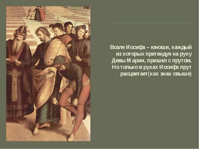 Возле Иосифа – юноши, каждый из которых претендуя на руку Девы Марии, пришел...