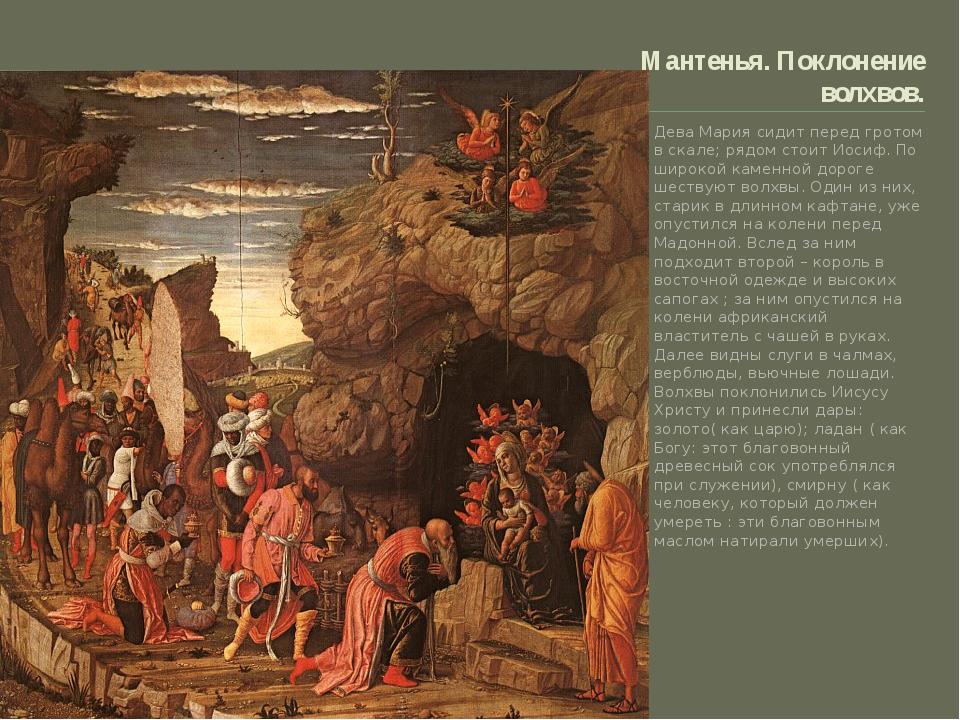 Мантенья. Поклонение волхвов. Дева Мария сидит перед гротом в скале; рядом ст...