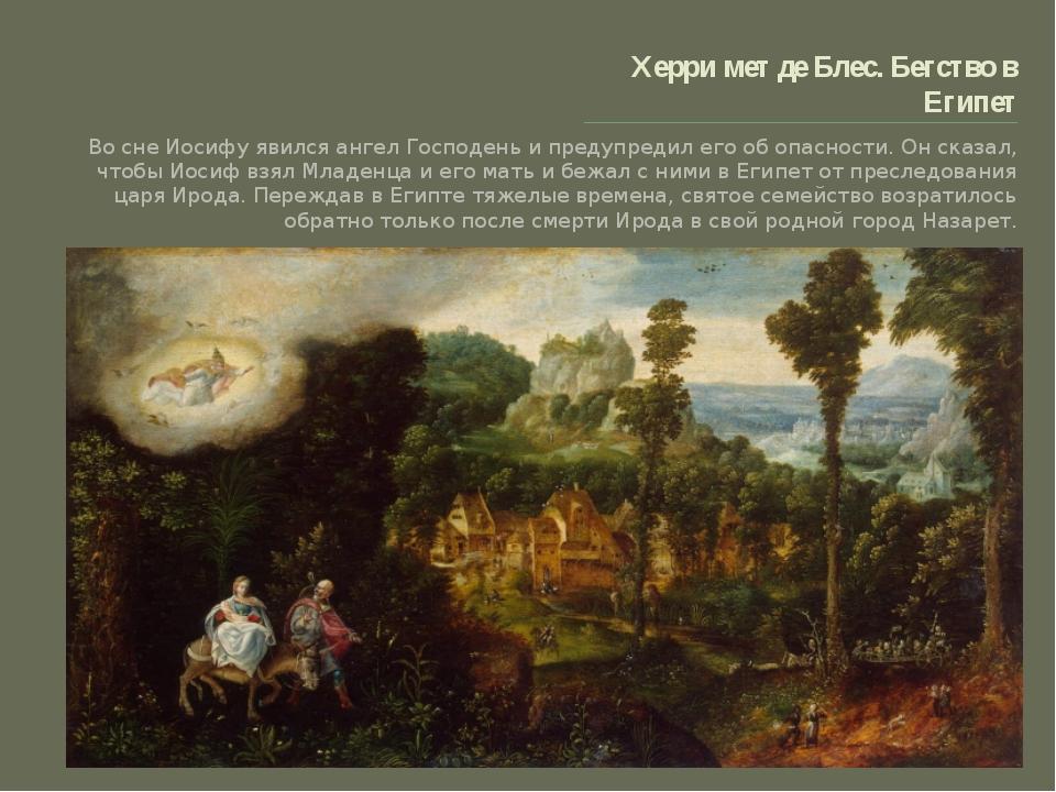 Херри мет де Блес. Бегство в Египет Во сне Иосифу явился ангел Господень и пр...