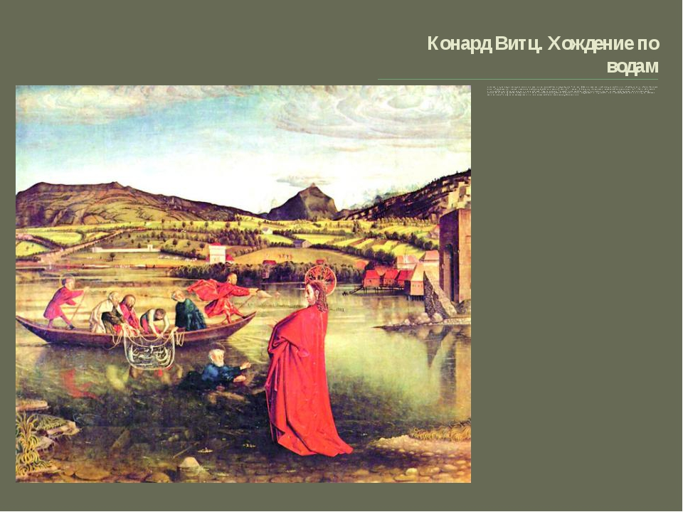 Конард Витц. Хождение по водам На картине соединены два эпизода, связанные с...