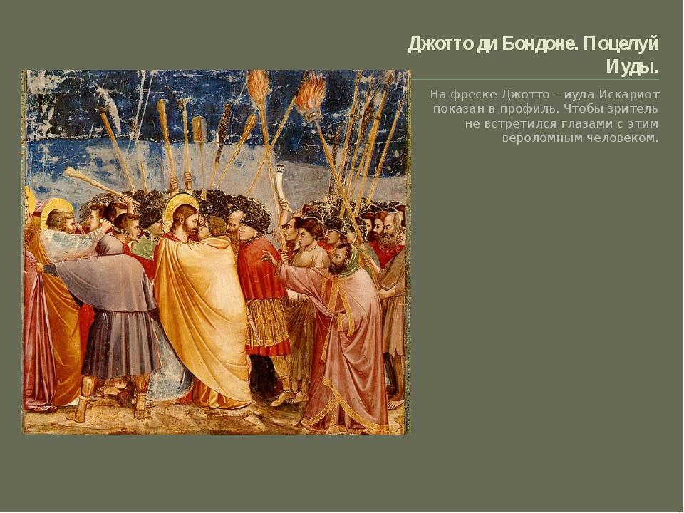 Джотто ди Бондоне. Поцелуй Иуды. На фреске Джотто – иуда Искариот показан в п...