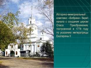 Историко-мемориальный комплекс «Бобрики» берет начало с создания церкви Спаса